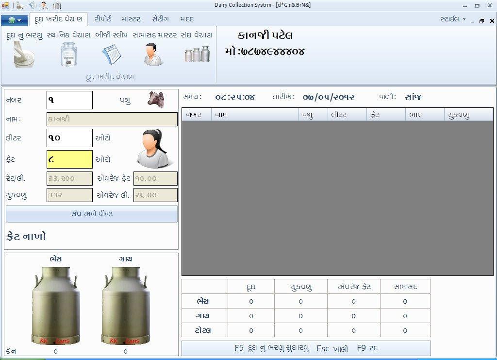 Download | Milk Collection System , Dairy Software | Milk